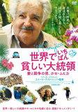 【送料無料】世界でいちばん貧しい大統領 愛と闘争の男、ホセ・ムヒカ/ホセ・ムヒカ[DVD]【返品種別A】