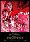 【送料無料】東京03 FROLIC A HOLIC ラブストーリー「取り返しのつかない姿」/東京03[DVD]【返品種別A】