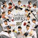 福岡ソフトバンクホークス 選手別応援歌 2017/オムニバス[CD]【返品種別A】