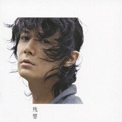 【RCP】【送料無料】残響/福山雅治[CD]通常盤【返品種別A】