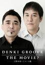 【送料無料】[枚数限定]DENKI GROOVE THE MOVIE? 〜石野卓球とピエール瀧〜/電気グルーヴ[DVD]【返品種別A】