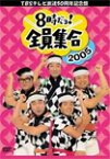 【送料無料】TBSテレビ放送50周年記念盤 8時だヨ!全員集合 2005 DVD-BOX/ザ・ドリフターズ[DVD]【返品種別A】