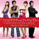 【送料無料】「ファンタスティック・カップル」オリジナル・サウンドトラック/TVサントラ[CD]【...