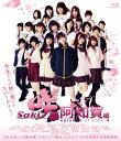 【送料無料】映画「咲-Saki-阿知賀編 episode of side-A」通常版/桜田ひより[Blu-ray]【返品種別A】