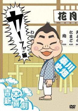 【送料無料】吉本新喜劇DVD カーッ!編(川畑座長)/川畑泰史[DVD]【返品種別A】