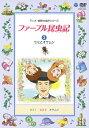 ファーブル昆虫記(3) セミとオサムシ/石坂浩二[DVD]【返品種別A】