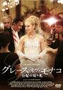 [枚数限定]グレース・オブ・モナコ 公妃の切り札/ニコール・キッドマン[DVD]【返品種別A】