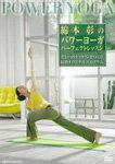【送料無料】綿本彰のパワーヨーガ パーフェクト・レッスン/HOW TO[DVD]【返品種別A】