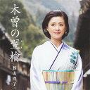 長山洋子 - 木曽の翌檜