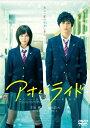 【送料無料】アオハライド DVD 通常版/本田翼[DVD]【返品種別A】