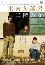 【送料無料】東南角部屋二階の女(通常版)/西島秀俊[DVD]【返品種別A】