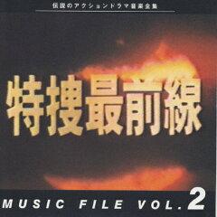 【送料無料】特捜最前線 MUSIC FILE VOL.2/TVサントラ[CD]【返品種別A】【smtb-k】【w2】