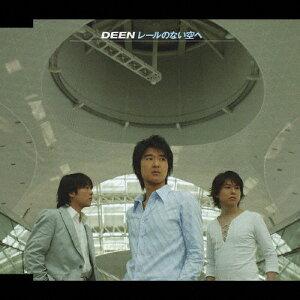 レールのない空へ/DEEN[CD]通常盤【返品種別A】
