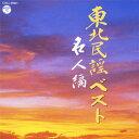 東北民謡ベスト 〜名人編〜/民謡[CD]【返品種別A】