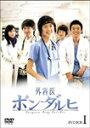 【RCP】【送料無料】外科医ポン・ダルヒ DVD BOX I/イ・ヨウォン[DVD]【返品種別A】