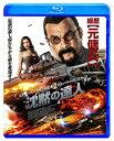 【送料無料】沈黙の達人/スティーヴン・セガール[Blu-ray]【返品種別A】