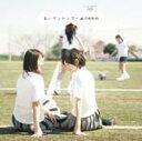 楽天乃木坂46グッズおいでシャンプー(Type-B/DVD付き)/乃木坂46[CD+DVD]【返品種別A】