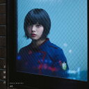不協和音(TYPE-A)/欅坂46[CD+DVD]【返品種別A】