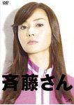【RCPsuper1206】【送料無料】斉藤さん DVD-BOX/観月ありさ[DVD]【返品種別A】【smtb-k】【w2】