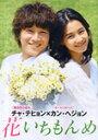 【RCP】【送料無料】花いちもんめ DVD-BOX1/チャ・テヒョン[DVD]【返品種別A】