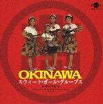 【RCP】【送料無料】OKINAWA スウィート・ガール・グループス(ベスト・オブ・マルタカ・レコー...