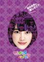 【送料無料】堀未央奈の『推しどこ?』/乃木坂46[DVD]【...
