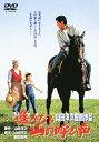 遙かなる山の呼び声/高倉健[DVD]【返品種別A】