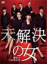 【送料無料】「未解決の女DVD 警視庁文書捜査官」DVD-BOX/波瑠[DVD]【返品種別A】