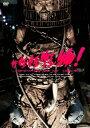 【送料無料】怪怪怪怪物!/トン・ユィカイ[DVD]【返品種別A】