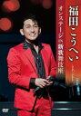 【送料無料】福田こうへいオンステージ IN 新歌舞伎座/福田こうへい[DVD]【返品種別A】