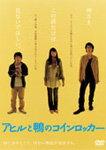 【送料無料】アヒルと鴨のコインロッカー/濱田岳[DVD]【返品種別A】