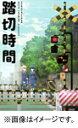 【送料無料】踏切時間 Blu-ray/アニメーション[Blu-ray]【返品種別A】