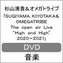 """【送料無料】SUGIYAMA.KIYOTAKA&OMEGATRIBE The open air Live""""High and High""""2020〜2021【DVD】/杉山清貴&オメガトライブ[DVD]【返品種別A】"""