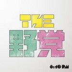 8:10 pm/THE 野党[CD]通常盤【返品種別A】