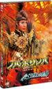 【送料無料】『ノバ・ボサ・ノバ』-盗まれたカルナバル- 『めぐり会いは再び』-My only shinin'star- 〜マリヴォー作「愛と偶然の戯れ」より〜/宝塚歌劇団星組[DVD]【返品種別A】