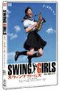 【送料無料】スウィングガールズ スタンダード・エディション/上野樹里[DVD]【返品種別A】