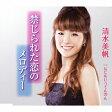 禁じられた恋のメロディー/清水美帆[CD]【返品種別A】