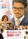 【送料無料】恋するシェフの最強レシピ/金城武[DVD]【返品種別A】