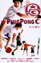 ピンポン DVD/窪塚洋介[DVD]【返品種別A】