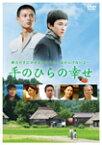 【送料無料】手のひらの幸せ/浅利陽介[DVD]【返品種別A】