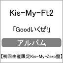 【送料無料】[枚数限定][限定盤]Goodいくぜ!(初回生産限定 Kis-My-Zero盤)/Kis-My-Ft2[CD]【返品種別A】