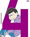 【送料無料】おそ松さん 第四松(初回生産限定版 DVD)/アニメーション[DVD]【返品種別A…