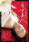 【送料無料】月下美人/喜多嶋舞[DVD]【返品種別A】