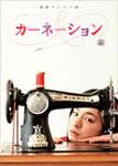 【送料無料】カーネーション 完全版 DVD-BOX 1/尾野真千子[DVD]【返品種別A】【smtb-k】【w2】