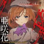 I believe what you said(アニメ盤)/亜咲花[CD]【返品種別A】
