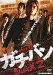 【送料無料】ガチバンMAX 2/窪田正孝[DVD]【返品種別A】
