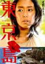 東京島/木村多江[DVD]【返品種別A】