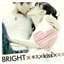 【送料無料】キス×Kiss×キス〜特別限定永久保存版パッケージ〜/BRIGHT×キス×Kiss×キス[DVD...