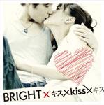 【送料無料】キス×Kiss×キス~特別限定永久保存版パッケージ~/BRIGHT×キス×Kiss×キス[DVD...