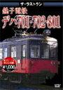 ザ・ラストラン 銚子電鉄デハ701・702・801/鉄道[DVD]【返品種別A】